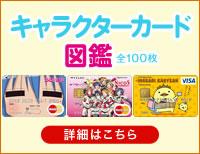 キャラクターカード図鑑
