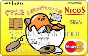 VIASOカード(ぐでたま デザイン) ©'13, '16 SANRIO CO., LTD. ©'13, '16 SANRIO CO., LTD. APPROVAL No. G563337 S/D・G