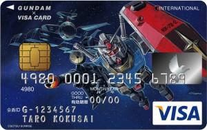 GUNDAM VISA CARD