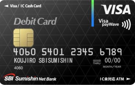 Visaデビット付キャッシュカード