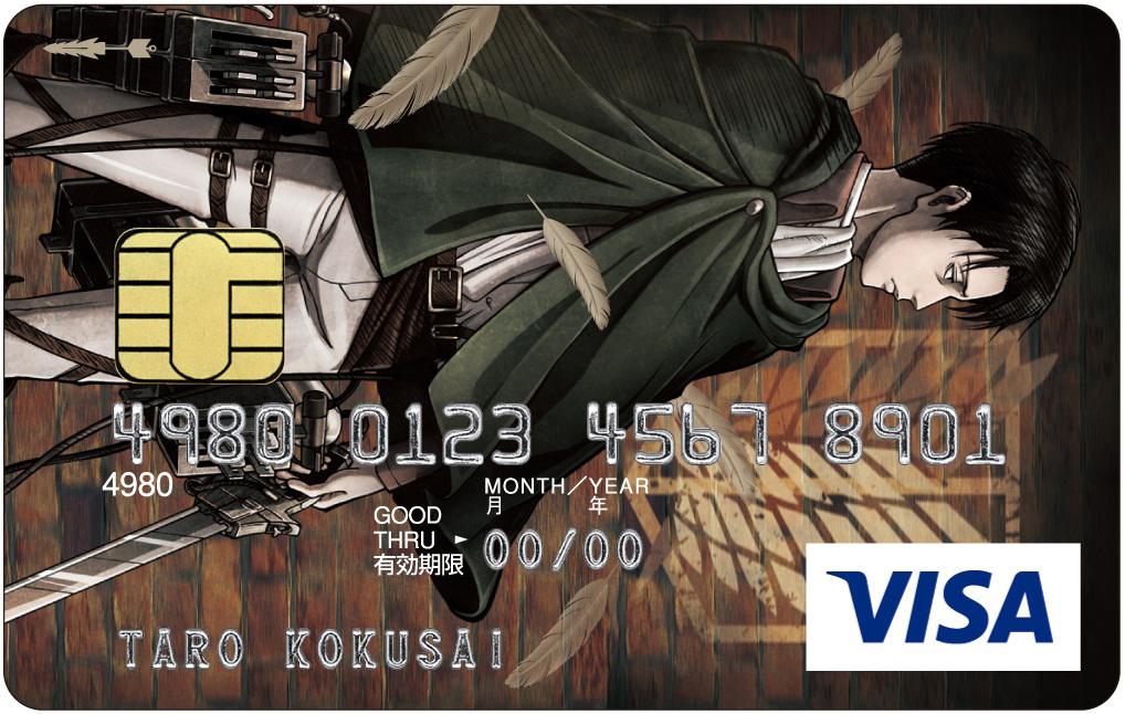 進撃の巨人VISAカード/リヴァイ