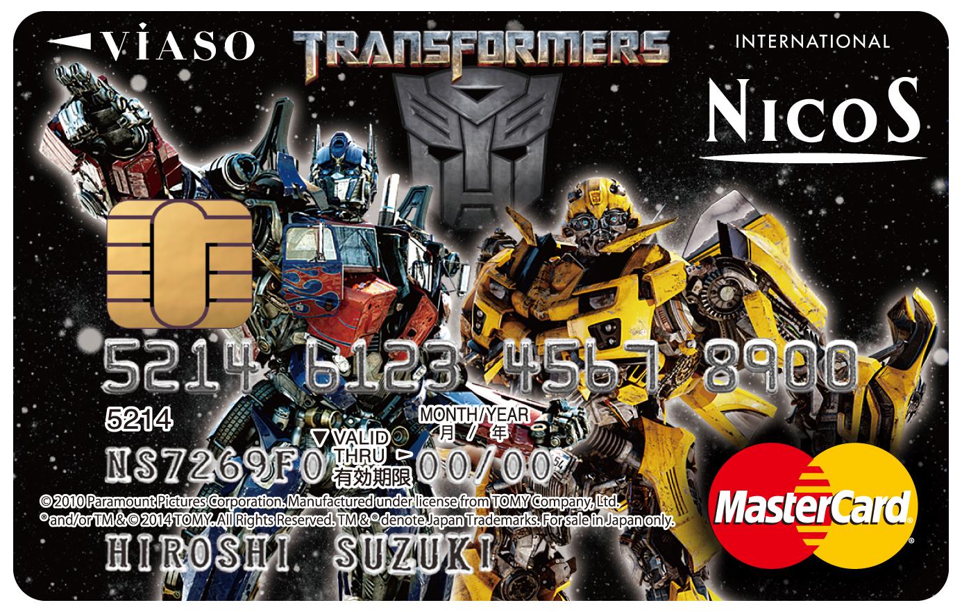 VIASOカード(トランスフォーマーデザイン)