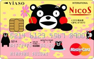 VIASOカード(くまモンデザインピンク)