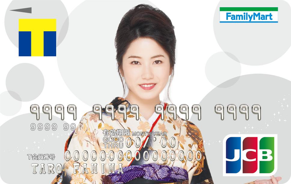 ファミマTカード(AKB48グループデザイン)<クレジットカード>横山由依