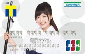 ファミマTカード(AKB48グループデザイン)<クレジットカード>北原里英