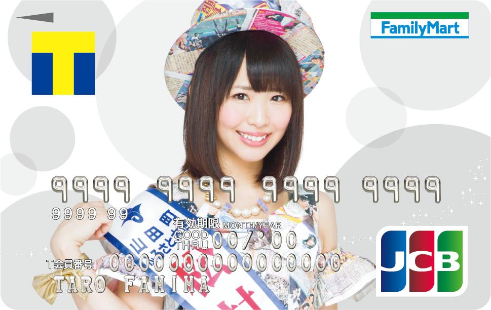 ファミマTカード(AKB48グループデザイン)<クレジットカード>松村香織