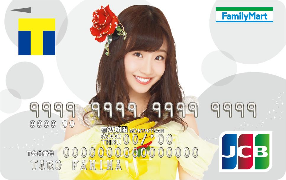 ファミマTカード(AKB48グループデザイン)<クレジットカード>柴田阿弥