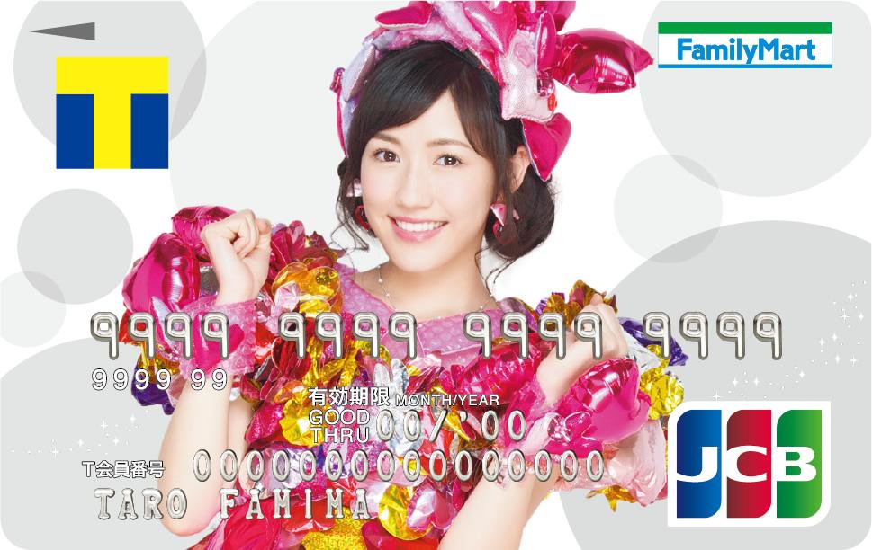 ファミマTカード(AKB48グループデザイン)<クレジットカード>渡辺麻友