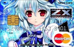 Z/X アクティベートカード