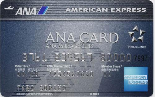 ANAアメリカン・エキスプレス・ カード