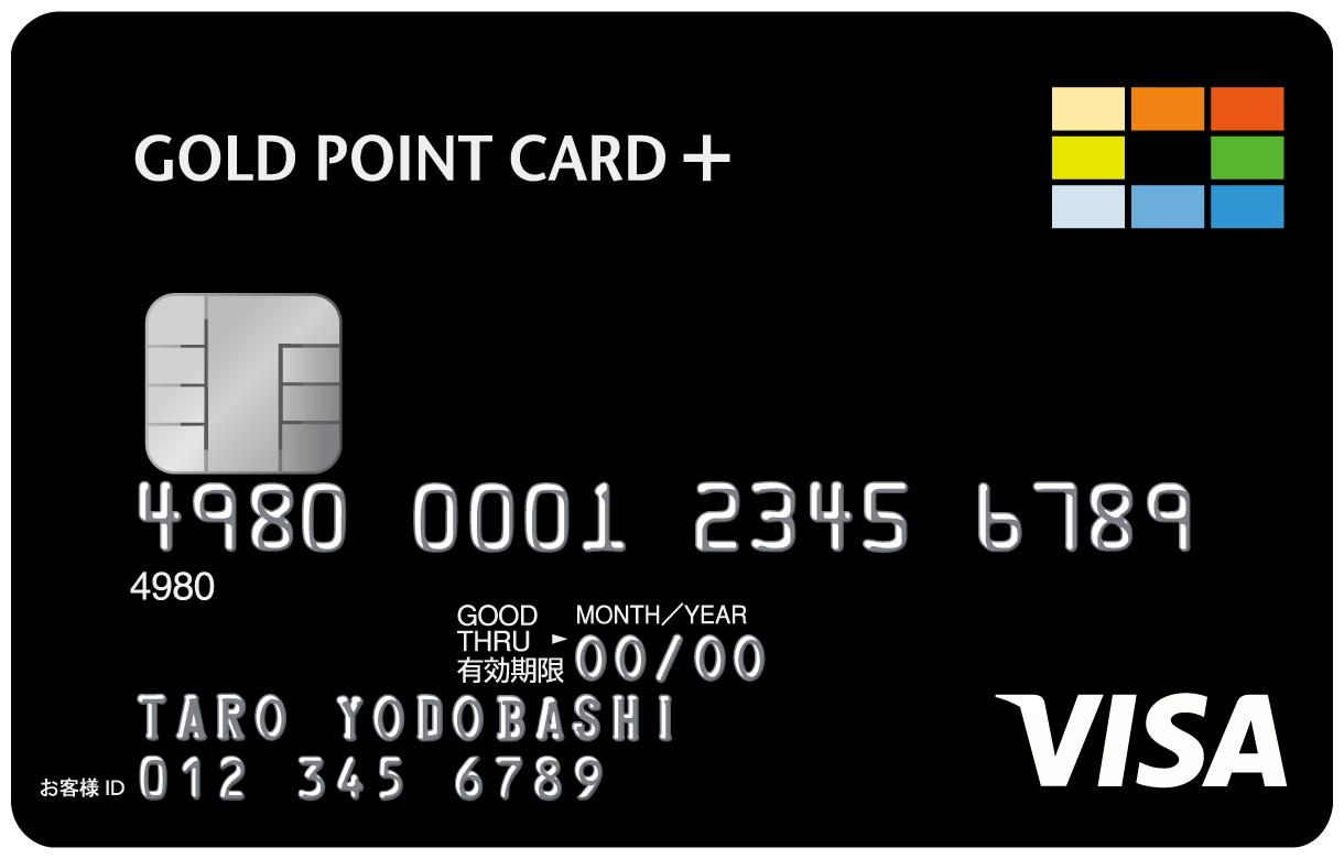 ゴールドポイントカードプラス