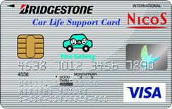 ブリヂストン・カーライフサポートカード(ニコス)