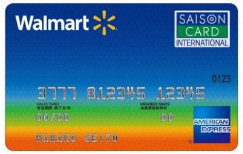 ウォルマートカード セゾン・  アメリカン・エキスプレス®・カード