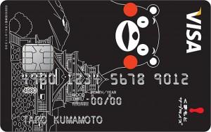 くまモンのカード(VISA)