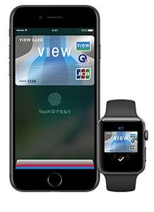 Apple Payがやってきた「ビューカードの使い方」
