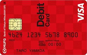 デビットカードがようやく普及しそうなワケ