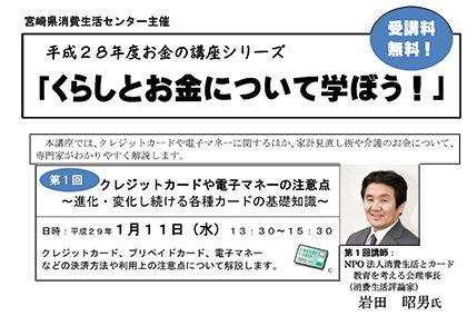 宮崎でApple Payの人気を実感!!宮崎県消費生活センター講演レポート