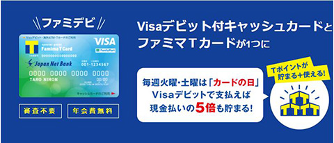 コンビニで還元率2.5%!ジャパンネットバンクのVisaデビットカードとは?
