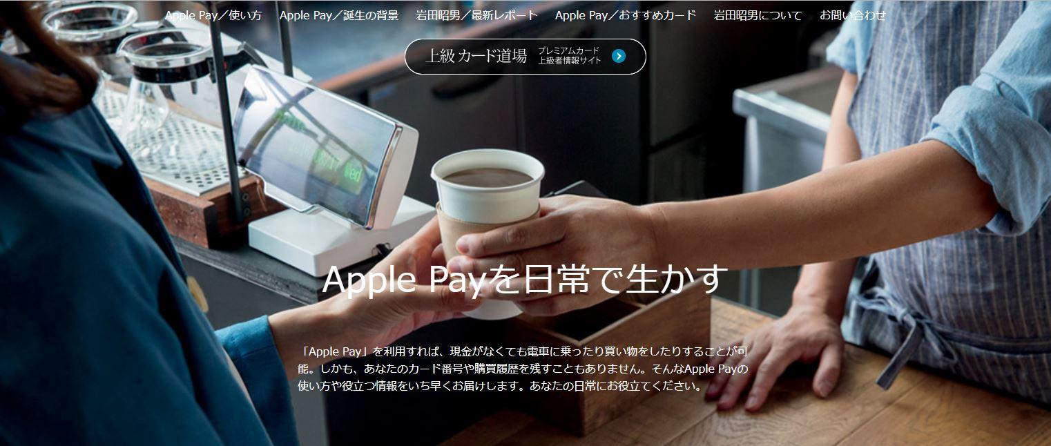【Apple Payキャンペーン情報】お得なキャンペーン期間に、Apple Payを体感してみませんか?